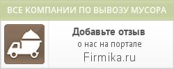 Вывоз мусора в Красноярске.